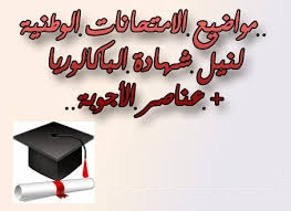 الإمتحانات الوطنية الموحدة للبكالوريا مادة اللغة العربية مسلك العلوم الإنسانية