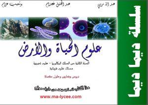 سلسلة ديما ديما في مادة علوم الحياة والأرض للسنة الثانية باكالوريا علوم تجريبية