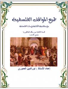 جميع المواقف الفلسفية مع منهجية الكتابة في مادة الفلسفة للسنة الثانية بكالوريا لجميع مسالك