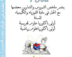كتاب يضم ملخصات ، دروس وتمارين في مادة الفيزياء والكيمياء للأولى باكالوريا علوم تجريبية ورياضية