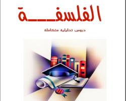 دروس تحليلية متكاملة في الفلسفة لجميع الشعب والمسالك