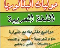 مواضيع مقترحة مع الحلول في مادة اللغة العربية : شعبة علوم تجريبية ، رياضية ، تسيير والإقتصاد