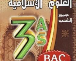 كتاب حوليات في مادة العلوم الاسلامية : جميع الشعب