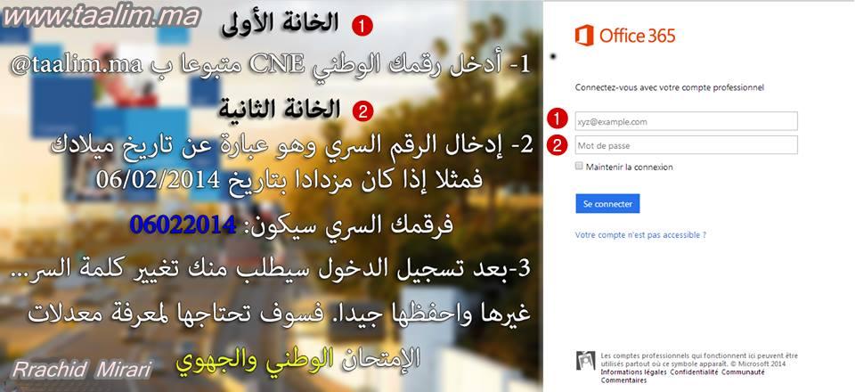Résultat BAC Maroc 2015