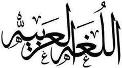 دروس اللغة العربية للجذع مشترك أدبي