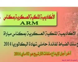 ARM 2014/2015 مباراة لولوج الأكاديمية الملكية العسكرية