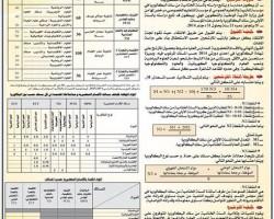 ملصق الأقسام التحضيرية للمدارس العليا خاص بجهة الرباط سلا زمور زعير