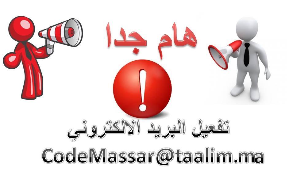 Code Massar