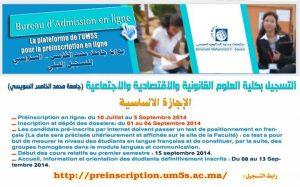 التسجيل في الإجازة الأساسية بكلية العلوم القانونية والاقتصادية والاجتماعية جامعة محمد الخامس السويسي