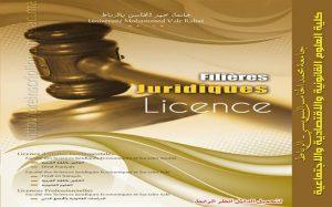 دليل الإجازة في الحقوق بكلية العلوم القانونية والاقتصادية والاجتماعية بجامعة محمد الخامس السويسي