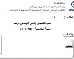 طلب التسجيل بالحي الجامعي برسم السنة الجامعية 2014/ 2015