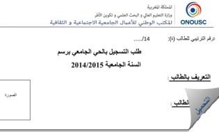طلب التسجيل بالحي الجامعي برسم السنة الجامعية 2015