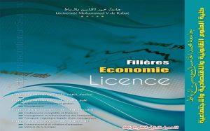 دليل في الاقتصاد والتدبير بكلية العلوم القانونية والاقتصادية والاجتماعية بجامعة محمد الخامس السويسي