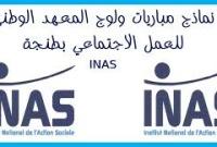 نماذج من إمتحانات مباريات ولوج المعهد الوطني للعمل الاجتماعي بطنجة