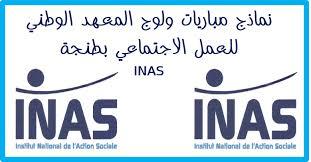 INAS نماذج من إمتحانات مباريات ولوج المعهد الوطني للعمل الاجتماعي بطنجة