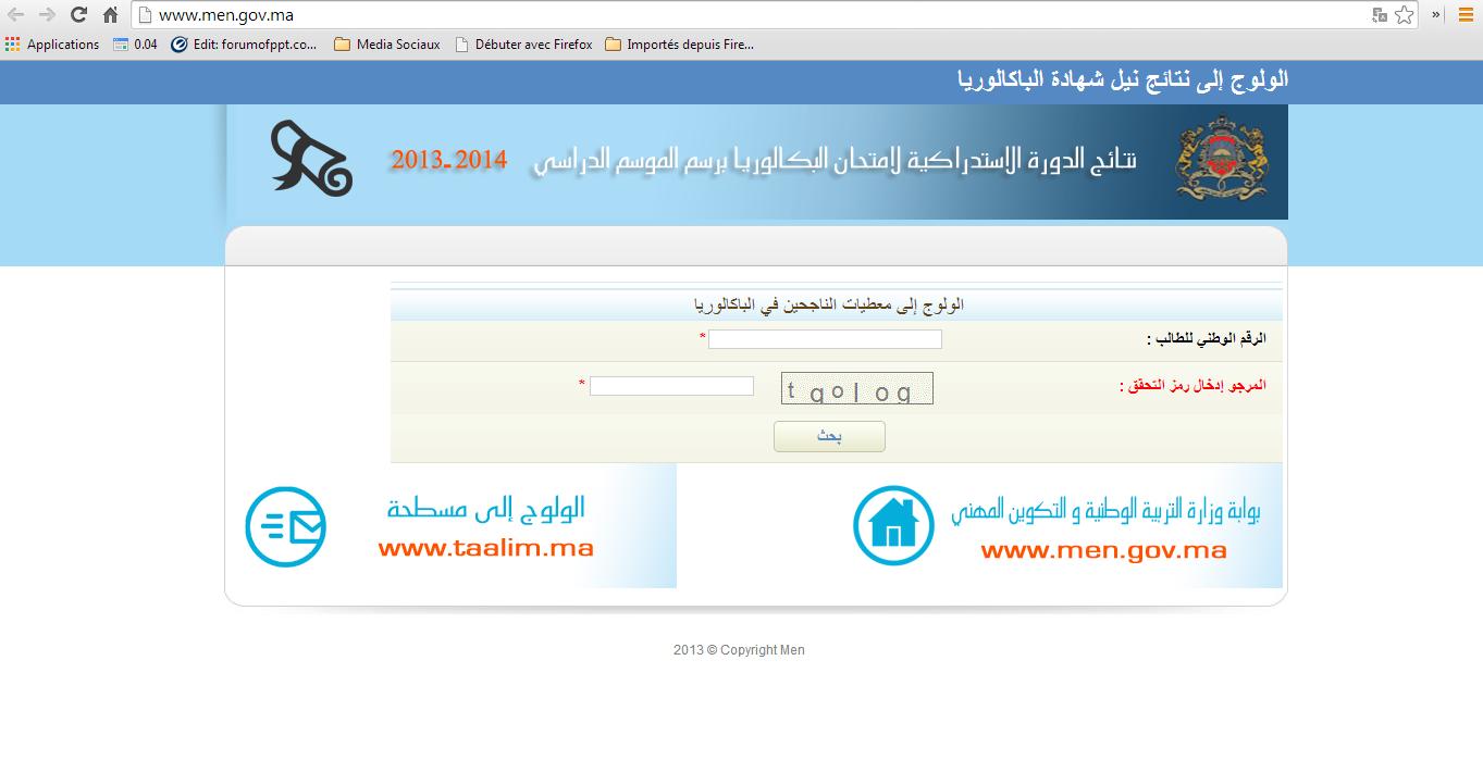 www.men.gov.ma نتائج البكالوريا على موقع وزارة التربية الوطنية