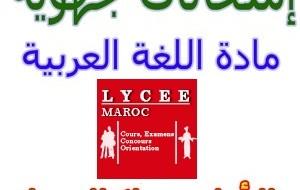 إمتحانات جهوية الأولى باكالوريا مادة اللغة العربية