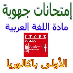 إمتحانات وفروض المستوى الاولى بكالوريا علوم تجريبية مادة اللغة العربية مع التصحيح
