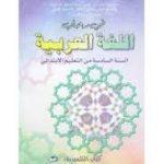 دروس اللغة العربية مستوى سادس ابتدائي