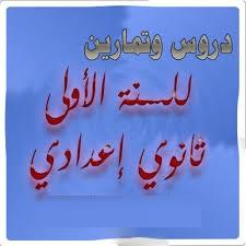 دروس مادة اللغة العربية مستوى السنة أولى ثانوي إعدادي