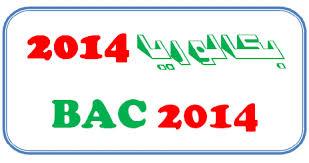 Examens de BAC Maroc – مواضيع امتحانات البكالوريا – الإمتحانات الوطنية