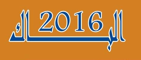 الإمتحانات الوطنية للبكالوريا 2016