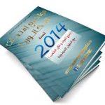 الإنجازات النموذجية لإمتحانات البكالوريا 2013