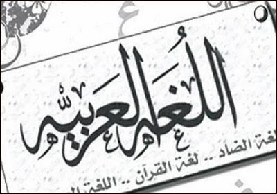 فروض محروسة مستوى الجذع المشترك العلمي مادة اللغة العربية