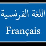 فروض محروسة مادة اللغة الفرنسية مستوى الجذع المشترك العلمي