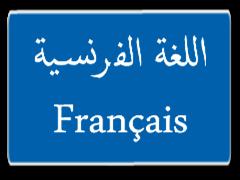 دروس مادة اللغة الفرنسية الاولى باكالوريا علوم وآداب