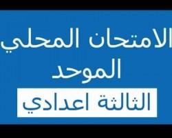 الإمتحانات الموحدة المحلية مادة اللغة العربية للسنة الثالثة إعدادي