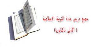 ملخصات دروس مادة التربية الاسلامية السنة أولى باك علوم