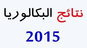 Résultat BAC 2016 Maroc نتائج البكالوريا 2016