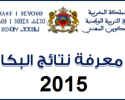 Les Résultats du BAC 2016 Maroc