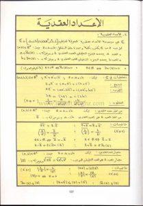 درس الأعداد العقدية من سلسلة ديما ديما الرياضيات