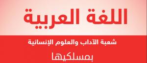 دروس البكالوريا أحرار مادة اللغة العربية شعبة الآداب والعلوم الإنسانية بمسلكيها