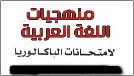 منهجيات تحليل نصوص اللغة العربية السنة الثانية بكالوريا مسلك الاداب والعلوم الانسانية