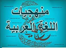 منهجية الشعر الرومانسي في مادة اللغة العربية للسنة الثانية باكالوريا