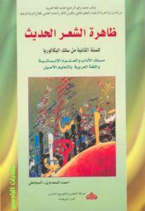قراءة في كتاب ظاهرة الشعر الحديث للدكتور أحمد المعداوي
