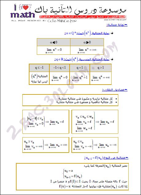 ملخص درس المتتاليات العددية الثانية باك