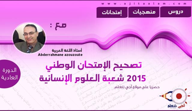تصحيح الإمتحان الوطني 2015 مادة اللغة العربية شعبة العلوم الإنسانية
