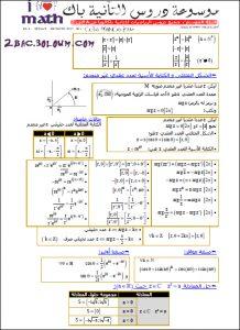ملخص درس الأعداد العقدية الثانية بكالوريا
