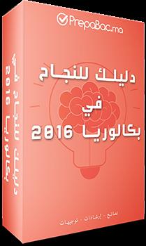 دليلك للنجاح في إمتحان البكالوريا 2016