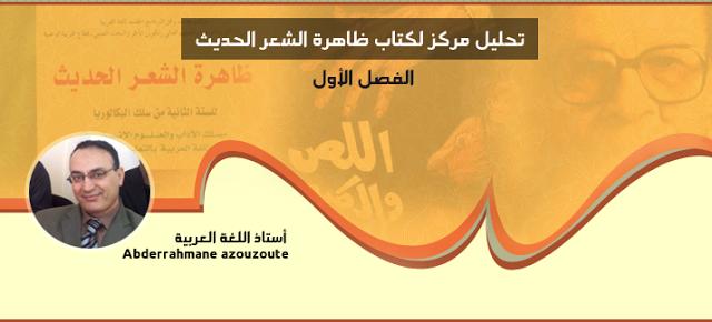 تحليل مركز لكتاب ظاهرة الشعر الحديث لأحمد المجاطي