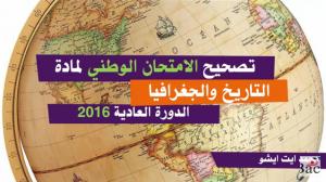 تصحيح الإمتحان الوطني للبكالوريا مادة التاريخ والجغرافيا الدورة العادية 2016