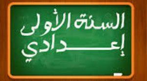 دروس مادة التربية الاسلامية للسنة الأولى إعدادي