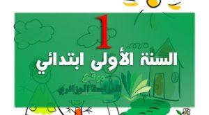 جذاذات مادة اللغة العربية المستوى الأول إبتدائي