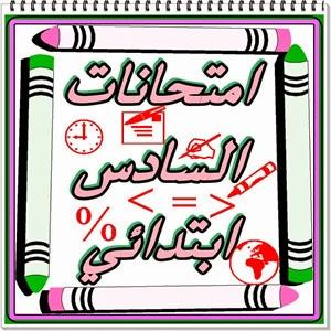 إمتحانات إقليمية في اللغة العربية والتربية الإسلامية السادس إبتدائي