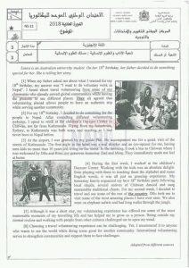 تصحيح الإمتحان الوطني للبكالوريا مادة اللغة الإنجليزية الدورة العادية 2018 مسلك العلوم الإنسانية