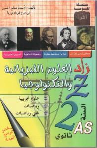 كتاب زاد العلوم الفزيائية والتكنولوجيا للسنة ثانية ثانوي